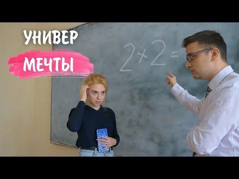 УНИВЕР МЕЧТЫ