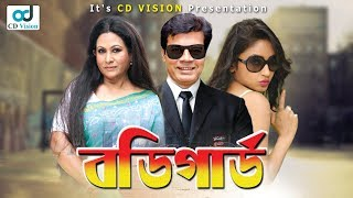 Bodi Gard | Bangla Full HD Movie | Ilias Kanchan, Champa, Soniya, Sonjoy Khan | CD Vision