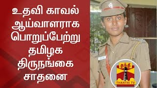 First transgender SI takes charge in Choolaimedu Police Station   Thanthi TV