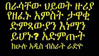5 Ethiopian that sing about their life