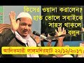 Charmonai Media এই কেমন ওয়াজ কাণ্ণার রোল পরে গেলো Bangla Waz By Mufti Rezaul Karim 2018 MP3