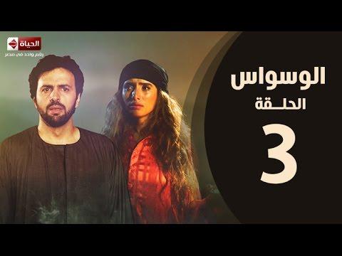 مسلسل الوسواس - الحلقة الثالثة 3 - AL Waswas EP 03