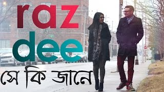 Raz Dee : Shey Ki Janey | OFFICIAL MUSIC VIDEO (HD) | BANGLA R&B | With English Sub