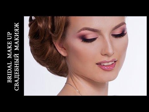 Уроки свадебного макияжа - видео