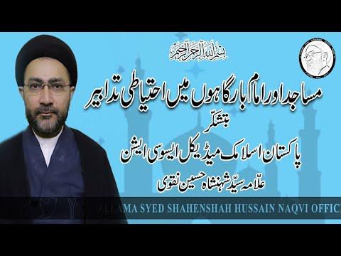 مساجد اور امام بارگاہوں میں احتیاطی تدابیر بتشکر (پاکستان اسلامک میڈیکل ایسوسی ایشن(