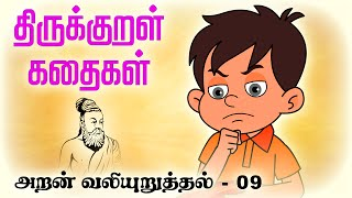 Aran Valivuruththal09  ThirukkuralKathaigal Kids Stories