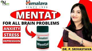 Himalaya Mentat के फायदे | Anti depression medicine| Nervine Tonic For Brain Health and sharp memory