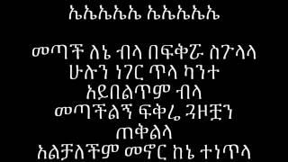abinet agonafir metach lene bela (Ethiopian music)