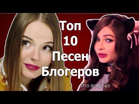 Топ 10 лучших песен Блогеров  №2