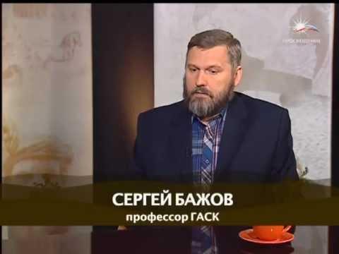 03 Сергей Бажов - Славянофилы и Западники