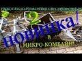 Картофелекопалка-микрокомбайн-КУМ 3-серия!{Тех. испытание!!!)Potato micro-kombine!
