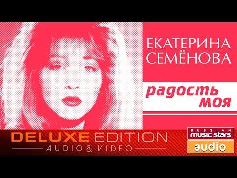 Екатерина Семёнова - Радость моя ✩Весь Альбом✩