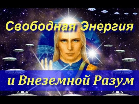 Контактёр о СЕ и внеземных цивилизациях.