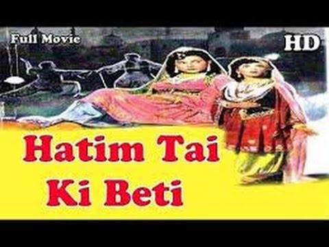 Hatimtai Ki Beti Full Hindi Movie 1955 -  Chitra | Mahipal | Daljeet video