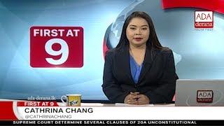 Ada Derana First At 9.00 - English News 19.09.2017