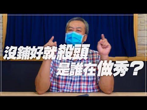 電廣-董智森時間 20210804 小董真心話-高副市長:沒鋪好就殺頭,是誰在做秀?