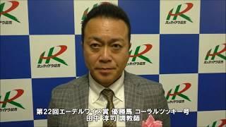 20191010エーデルワイス賞 田中淳司調教師