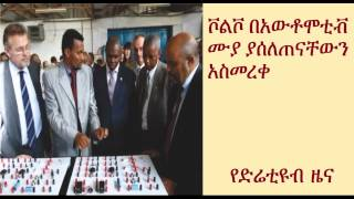 First students to graduate from Volvo's vocational training school in Ethiopia