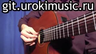 Самоучитель игры на гитаре ЛОЯ - Розы тёмно-алые Am
