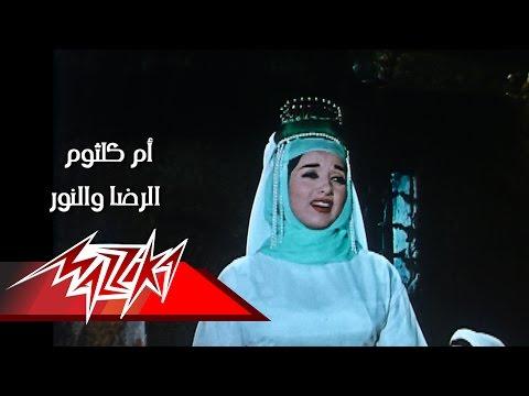 Al Reda Wel Noor - Umm Kulthum الرضا والنور - ام كلثوم
