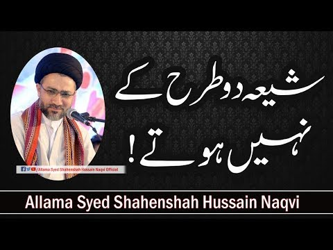 Shiites are not two-way by Allama Syed Shahenshah Hussain Naqvi