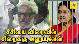 I'll send VK Sasikala to jail : Traffic Ramaswamy Speech
