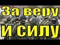 Песня За веру и силу песни о Вере Силе России Свободе Смелости Победе mp3