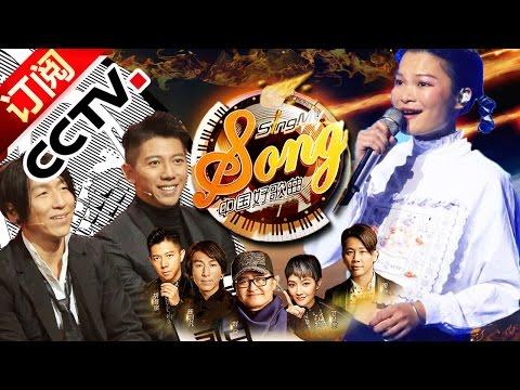 陸綜-中國好歌曲(Sing My Song)S3