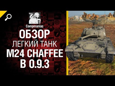 Легкий танк M24 Chaffee после 0.9.3 - обзор от Compmaniac [World Of Tanks]