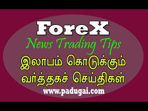 Forex Market News opinion & Oil Fundamental News Analysis tips in Tamil