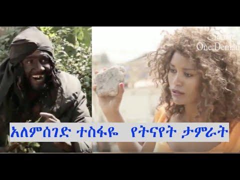 አለምሰገድ ተስፋዬ፣ የትናየት ታምራት፣ አለማየሁ ታደሰ Ethiopian film 2018