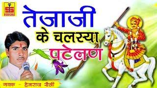 Teja Ji Ke Chala Re | Latest Rajsthani Song | Full HD Video | Teja Ji Bhajan