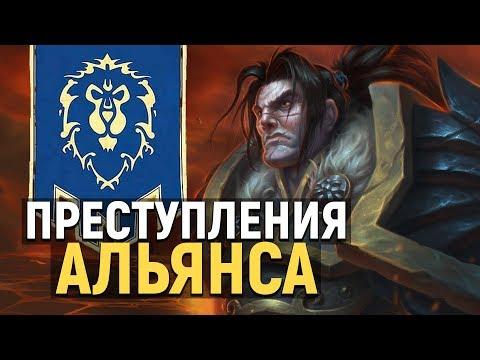 ТОП-5 Худших Преступлений Альянса   World of Warcraft