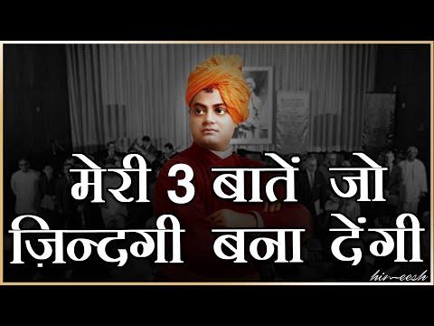 Life Lessons From Swami Vivekananda   Motivational Thoughts in Hindi by Him eesh Madaan thumbnail