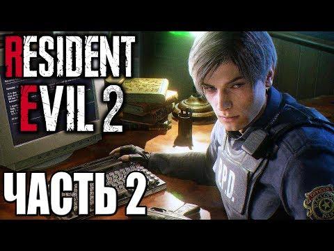 Resident Evil 2 Remake ► Прохождение #2 ► ОБИТЕЛЬ ЗЛА 2