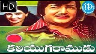 Vishwaroopam - Kaliyuga Ramudu (1982) - Full Length Telugu Film - NT Rama Rao - Rati Agnihotri - Kaikala