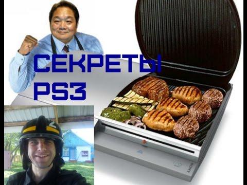 Секреты Ps3
