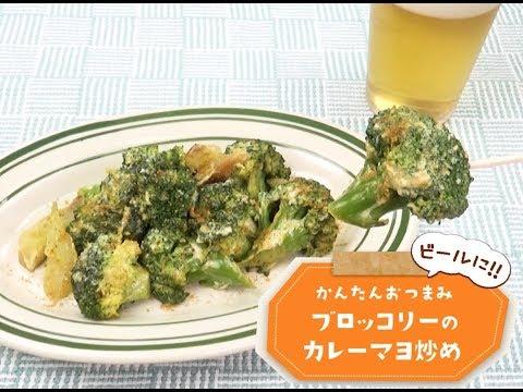 ブロッコリーのカレーマヨ炒め
