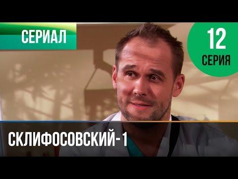 Склифосовский 1 сезон 12 серия - Склиф - Мелодрама | Фильмы и сериалы - Русские мелодрамы