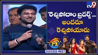 Devi Sri Prasad speech at F2 Grand Success Meet