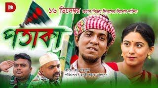 Potaka | পতাকা | Tawsif | Safa Kabir | Victory Day Drama | Bangla Natok 2018