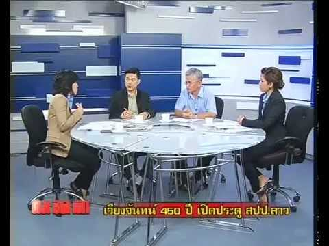 Thai News Talk about Laos