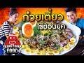 Bang Bang Food   ก๋วยเตี๋ยวไข่ย้อนยุค กับ พีท EAT LAEK feat. แอน สุกัญญา   EP.11 thumbnail