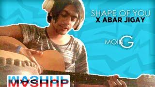 Abar Jigay X Shape Of You (Moin G Live Mashup)