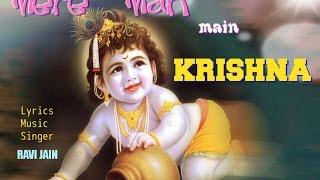 Main Krishna Hoon - Mere Man Main KRISHNA    JANMASHTYAMI SPECIAL   RAVI JAIN