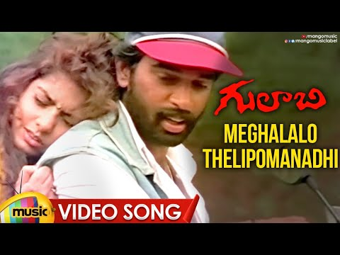Meghalalo Thelipommannadhi Video Song | Gulabi Telugu Movie | Jd Chakravarthy | Maheswari | Rgv