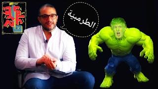 ألش خانة   على ماتفرج ٣٥ - الطرمبية