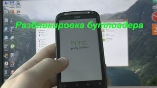 Как разблокировать Bootloader HTC
