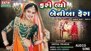 Farilyo Beniba Fera - Shital Thakor   Lagan Geet   DJ Varghodo Aayo   New Gujarati Lagna Geet 2017