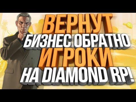 ПРОВЕРКА ИГРОКОВ DIAMOND RP / ВЕРНУТ ЛИ БИЗНЕС ОБРАТНО?